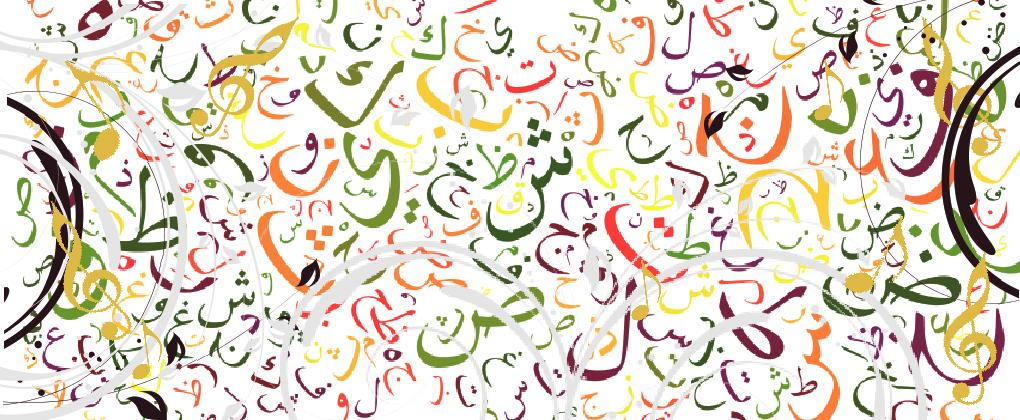 Music_Arabic banner
